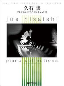 楽譜 久石譲/プレミアム・ピアノ・コレクションズ(極上のアレンジで弾く)【05P13Nov14】