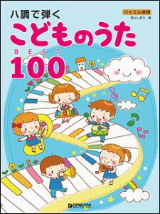 楽譜 ハ調で弾く・こどものうたベスト100(バイエル併用)