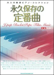 楽譜 大人の厳選ピアノ・コレクション/永久保存の定番曲(ピアノ・ソロ) 【05P13Nov14】