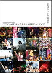 OTODAMA'14〜音泉魂〜OFFICIAL BOOK(GOOD ROCKS! SPECIAL EDITION)