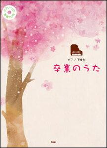 楽譜 ピアノで贈る卒業のうた(CD付)(ピアノ・ソロ/CD BOOK)