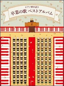 楽譜 卒業の歌 ベストアルバム(ピアノ弾き語り)