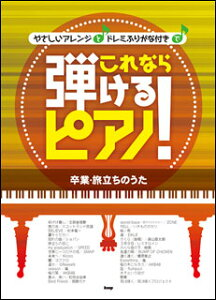 楽譜 これなら弾けるピアノ!/卒業・旅立ちのうた(ピアノ・ソロ/やさしいアレンジとドレミふ...