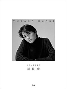 楽譜 尾崎豊/ピアノ弾き語り