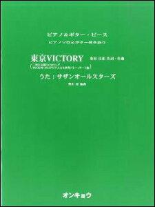 楽譜 東京VICTORY(唄:サザンオールスターズ)(ピアノソロ&ギター弾き語り)