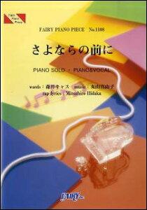 楽譜 さよならの前に /AAA(ピアノ・ピース 1108) 【05P13Nov14】