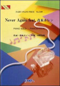 楽譜 Never Again feat. 青木カレン/菅野祐悟(ピアノ・ピース 1109) 【05P13Nov14】