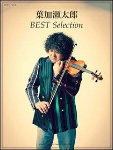 楽譜 葉加瀬太郎/BEST Selection(ピアノ・ソロ)