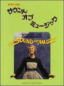 楽譜 サウンド・オブ・ミュージック(ピアノ・ソロ/中級)