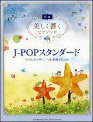楽譜 美しく響くピアノソロ(中級)/J-POPスタンダード〜「いとしのエリー」「いい日旅立ち」...