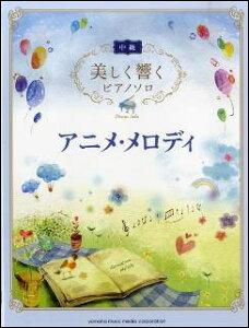 楽譜 美しく響くピアノソロ(中級)/アニメ・メロディー