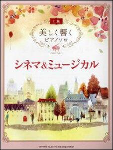 楽譜 美しく響くピアノソロ/シネマ&ミュージカル(上級)