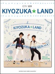 楽譜 KIYOZUKA♪LAND(清塚信也×高井羅人)(ピアノ連弾)