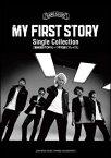 楽譜 MY FIRST STORY/Single Collection 「最終回STORY」〜「不可逆リプレイス」(バンド・スコア)