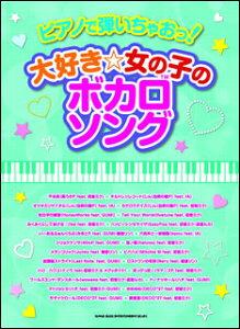 楽譜 ピアノで弾いちゃおっ!大好き☆女の子のボカロソング 【05P13Nov14】