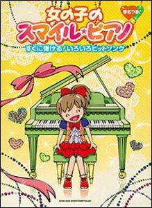 楽譜 女の子のスマイル・ピアノ/すぐに弾ける!いろいろヒットソング