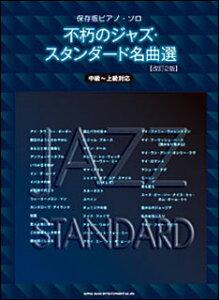 楽譜 不朽のジャズ・スタンダード名曲選[改訂2版](保存版ピアノ・ソロ) 【05P13Nov14】