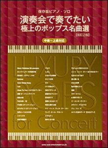 楽譜 演奏会で奏でたい極上のポップス名曲選[改訂2版](保存版ピアノ・ソロ)