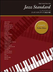 楽譜 ハイ・グレード・ピアノ・ソロ/ジャズ・スタンダード[改訂3版] 【05P13Nov14】