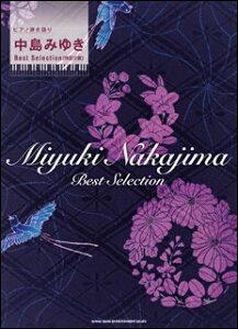 楽譜 中島みゆき/Best Selection (改訂2版)(ピアノ弾き語り)