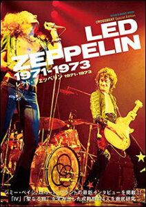 CROSSBEAT Special Edition/レッド・ツェッペリン 1971-1973(シンコー・ミュージック・ムック)
