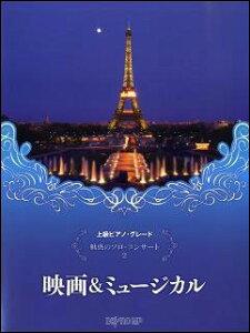 楽譜 魅惑のソロ・コンサート 2/映画&ミュージカル(上級ピアノグレード)