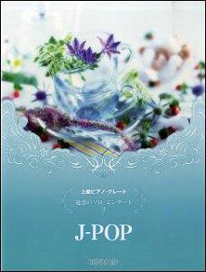 楽譜 魅惑のソロ・コンサート 3/J-POP(上級ピアノグレード)