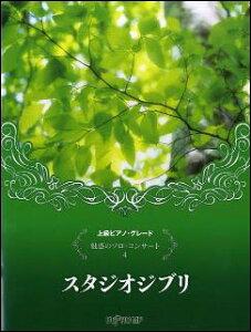 楽譜 魅惑のソロ・コンサート 4/スタジオジブリ(上級ピアノグレード) 【05P13Nov14】