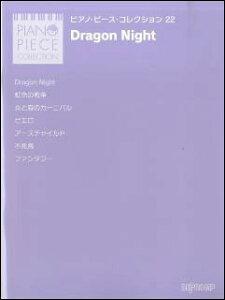 楽譜 Dragon Night(ピアノ・ピース・コレクション 22/SEKAI NO OWARI)