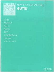 楽譜 GUTS!(ピアノ・ピース・コレクション 23/嵐)
