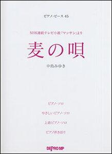 楽譜 麦の唄(NHK連続テレビ小説「マッサン」より)(ピアノ・ピース 45)