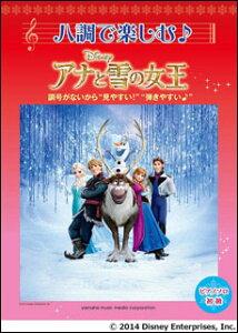 楽譜 ハ調で楽しむ/アナと雪の女王(ピアノ・ソロ) 【10P06May15】