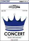 楽譜 QC 273 2014ベストヒット歌謡祭(吹奏楽コンサート)