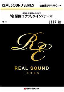 楽譜 RE 5 「名探偵コナン」メイン・テーマ(初代ヴァージョン)(実演参考音源CD付)(吹奏楽リアルサウンド)
