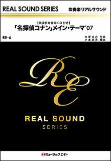 楽譜 RE 6 「名探偵コナン」メイン・テーマ'07(実演参考音源CD付)(吹奏楽リアルサウンド)