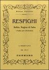 楽譜 レスピーギ/シバの女王ベルキス(ポケット・スコア 350)