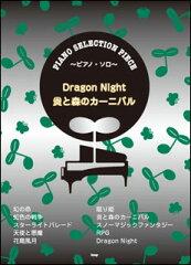 楽譜 Dragon Night/炎と森のカーニバル(song by SEKAI NO OWARI)(ピアノ・セレクション・ピ...