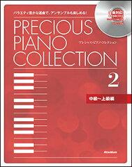 楽譜 プレシャス・ピアノ・コレクション 2/中級〜上級編(CD付)(バラエティ豊かな選曲で、ア...