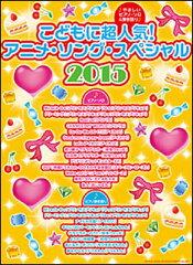 楽譜 こどもに超人気!アニメ・ソング・スペシャル2015(やさしいピアノ・ソロ&弾き語り) 【1...