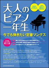 楽譜 大人のピアノ一年生/今でも弾きたい定番ソングス 【10P11Apr15】