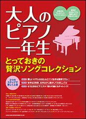 楽譜 大人のピアノ一年生/とっておきの贅沢ソングコレクション 【10P11Apr15】