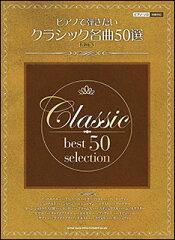 楽譜 ピアノで弾きたいクラシック名曲50選(改訂版) 【10P11Apr15】
