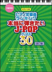 楽譜 ピアノ定番曲ランキング 本当に弾きたいJ-POPベスト30(改訂版)(ピアノ・ソロ) 【10P11...