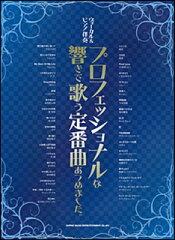 楽譜 プロフェッショナルな響きで歌う定番曲あつめました。(ヴォーカル&ピアノ伴奏) 【10P11...