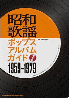 昭和歌謡ポップス・アルバム・ガイド 1959〜1979