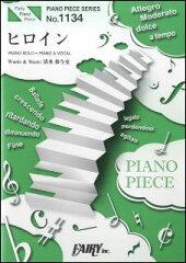 楽譜 ヒロイン/back number(ピアノ・ピース 1134) 【10P11Apr15】