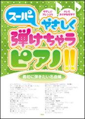 楽譜 スーパーやさしく弾けちゃうピアノ!!/最初に弾きたい名曲編(ピアノ・ソロ/やさしいアレ...