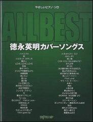 楽譜 ALL BEST 徳永英明 カバー・ソングス(やさしいピアノ・ソロ) 【10P11Apr15】