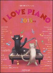 楽譜 I LOVE PIANO 2015年版(ハ調で弾くピアノ・ソロ) 【10P11Apr15】