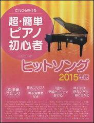 楽譜 超・簡単ピアノ初心者ヒットソング 2015年版(これなら弾ける) 【10P11Apr15】